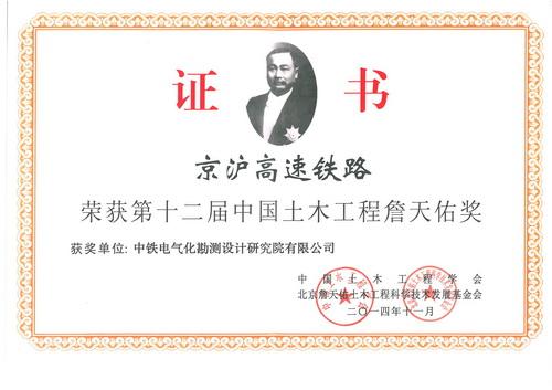 """我院""""京沪高速铁路""""荣获第十二届中国土木工程詹天佑奖"""